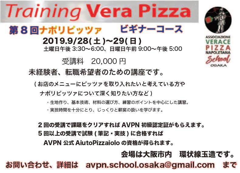 AVPNスクール大阪・第8回初級コース、受講者募集中!