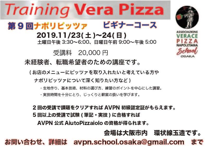 AVPN スクール大阪・第9回初級コース、受講者募集中!