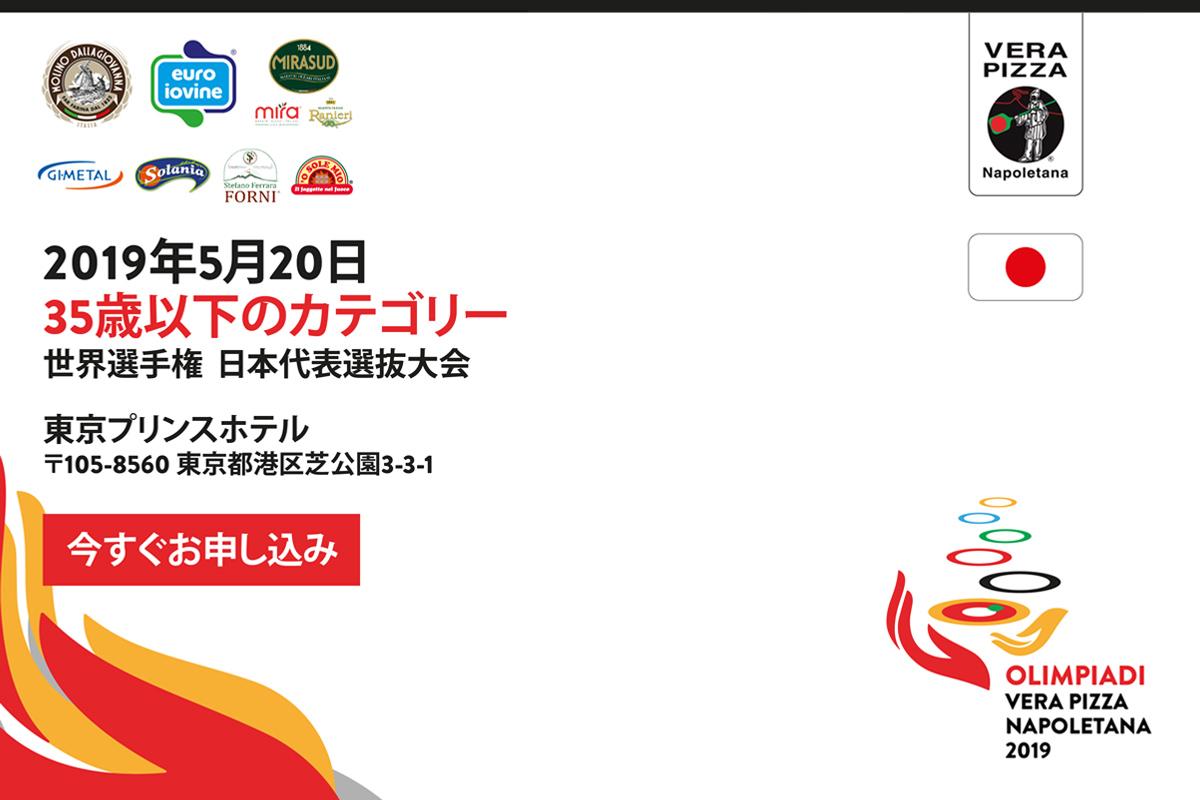 真のナポリピツッアオリンピアディの日本代表選抜大会