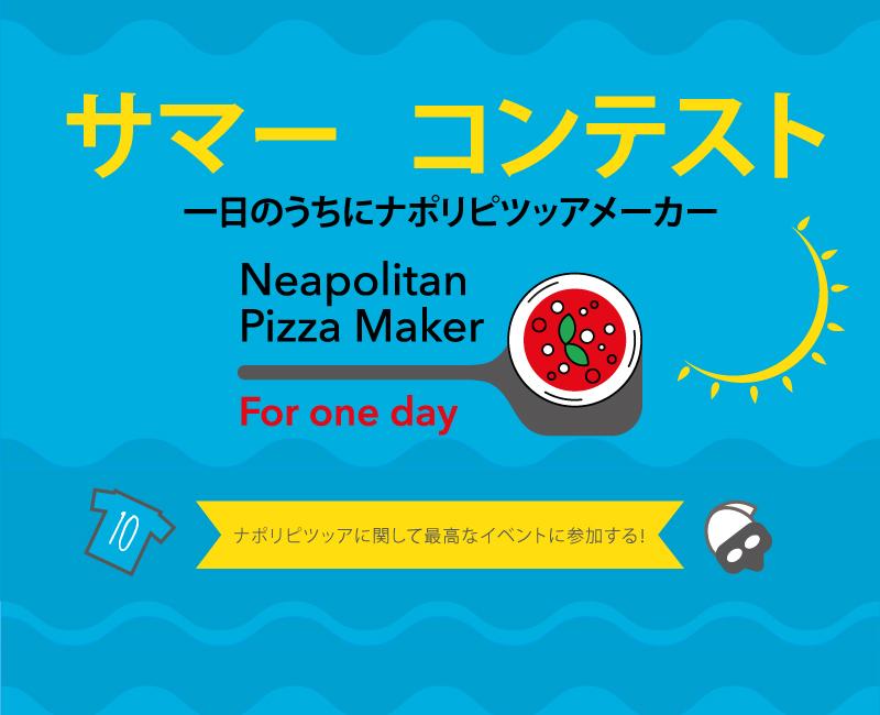 最初の「Summer Neapolitan Pizza Maker for one day(一日のうちにサマーナポリピツッ