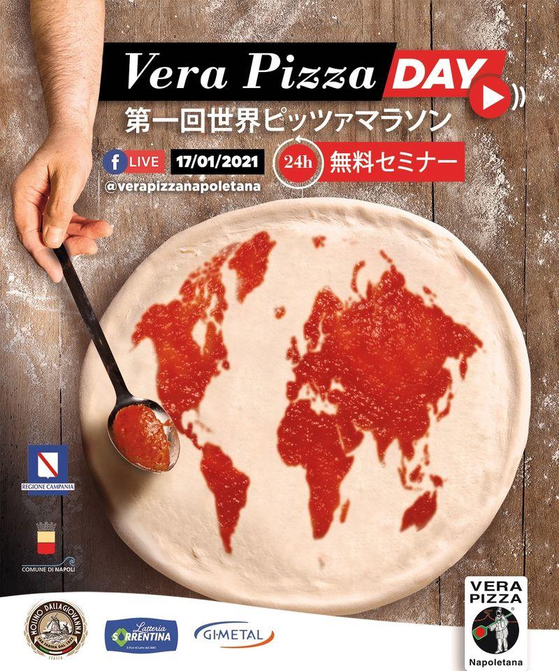 Vera Pizza Day:10万回視聴超え、SNSキャンペーンがユーザー240万人に!