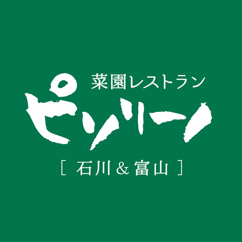 Pizzeria: Pizzeria Pisolino Futakuchi