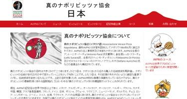 Nuovo sito della Delegazione AVPN Japan