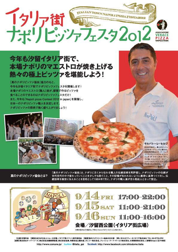 2° Pizzafest a Tokyo, continua il tour AVPN nel mondo